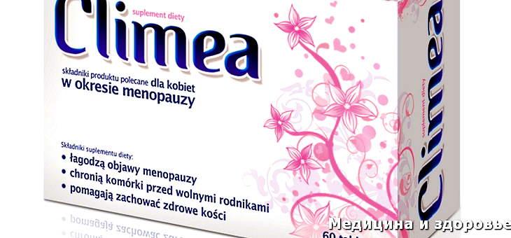 КЛИМЕА ФОРТЕ