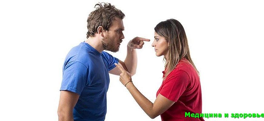 Ссоры между мужем и женой