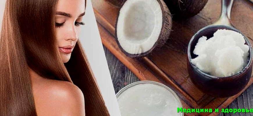 Кокосовое масло для красоты волос