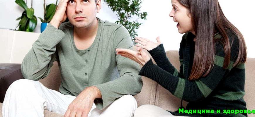 Муж или жена кто виноват в ссоре?
