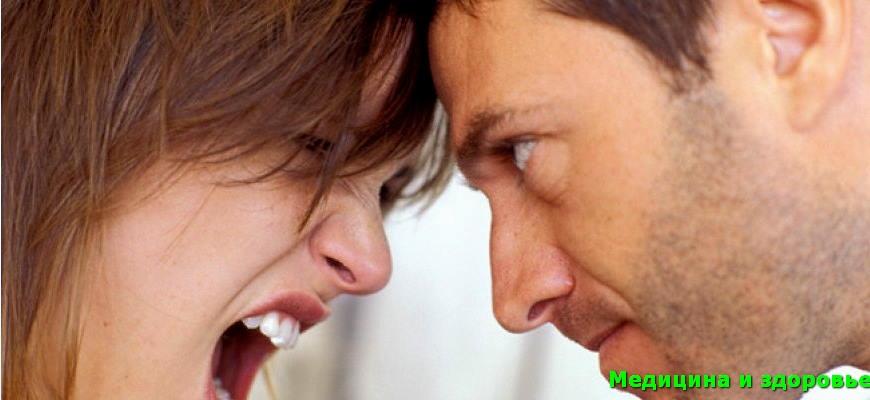 Серьезные ссоры жены с мужем
